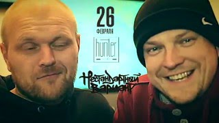 26.02.2016 | НЕСТАНДАРТНЫЙ ВАРИАНТ | Hunter DiscoBar | VITEBSK
