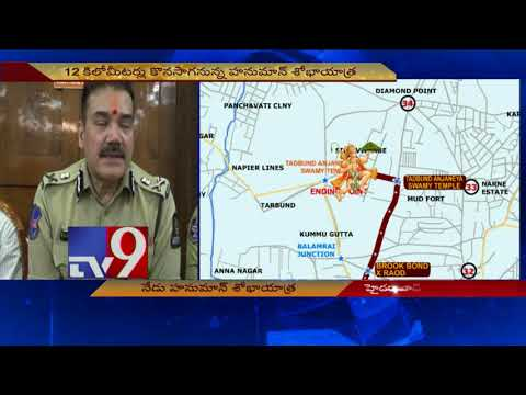 Hyderabad Set For Hanuman Shobha Yatra - TV9