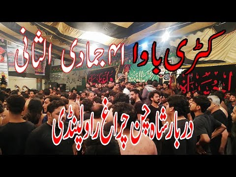 Katri Bawa Noha (14 Jamad-ul-Sani 2020) - Darbar Shahchan Charagh Rawalpindi - Alam Gurbat Main Ghar