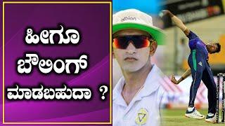 Kevin Koththigoda's unorthodox bowling style goes Viral | Oneindia Kannada