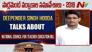 Deepender Singh Hooda Talks About National Council for Teacher Education Bill In Lok Sabha   NTV
