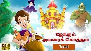 ஜேக்கும் அவரைக் கொத்தும்   Jack and the Beanstalk in Tamil   Tamil Fairy Tales