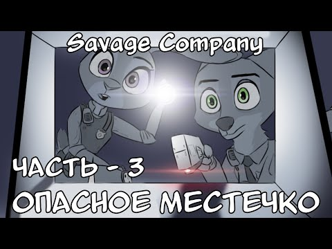 Опасное местечко┃Savage Company┃часть 3┃ Зверополис┃Озвученный комикс┃Loki & Snack