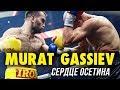 Мурат Гассиев Сердце Осетина L Murat Gassiev Highlights mp3