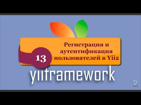 Регистрация и аутентификация пользователей в Yii2. phpNT