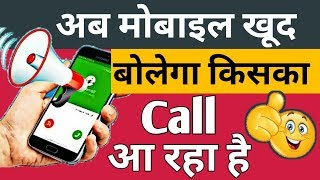 Caller Name Announcer For Incoming Calls And Messages For Your Android Phone | By Hindi Android Tips