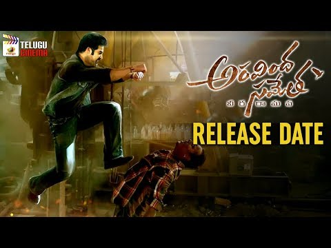 Aravinda Sametha Movie RELEASE Date | Jr NTR | Pooja Hegde | Trivikram | Thaman S | Telugu Cinema