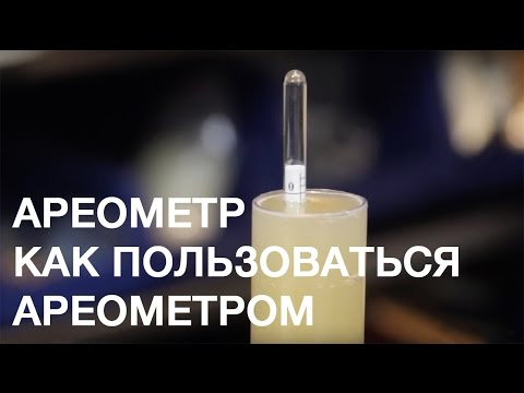 Плотность пива - ареометр