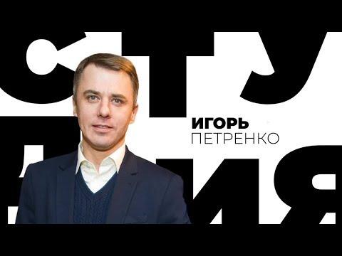 Игорь Петренко / Белая студия / Телеканал Культура