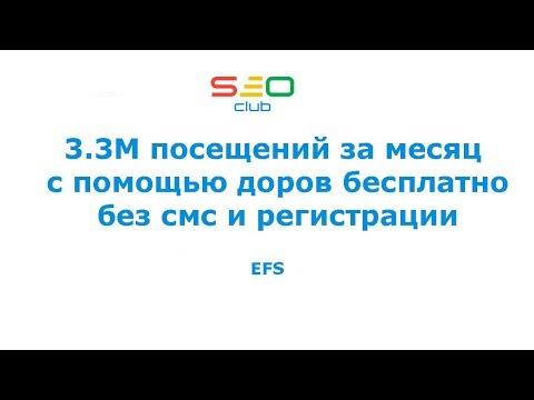 3.3М посещений за месяц с помощью доров бесплатно без смс и регистрации - EFS (SEO Club Ukraine)