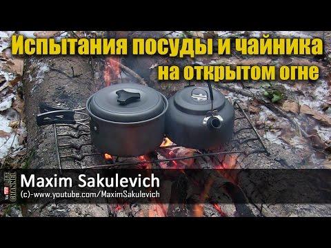 """Испытания посуды """"DS-200"""" и чайника """"ALOCS CW-K02"""" на открытом огне"""
