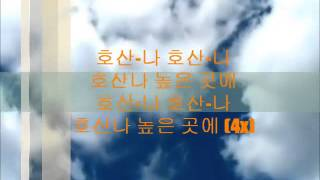 호산나 Hosanna Hillsong Korean Version