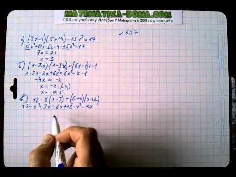 Алгебра онлайн решебник