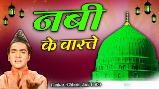 Download Nabi Ke Waste || Chhote Jani Babu || sonic Enterprise 3Gp Mp4