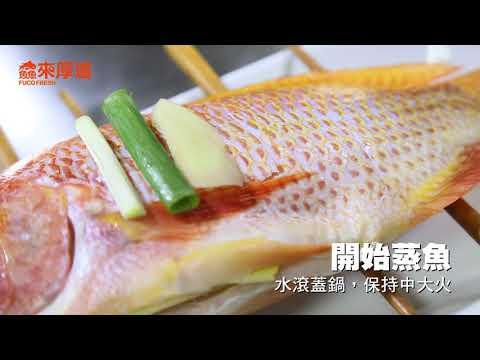 清蒸海紅鯛