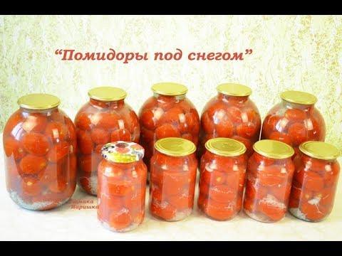 """""""ПОМИДОРЫ ПОД СНЕГОМ""""  -помидоры на зиму!"""