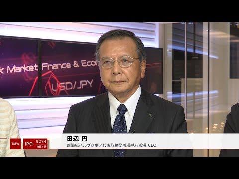 国際紙パルプ商事[9274]東証1部 IPO