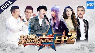 [ FULL ] Sound of My Dream EP.2 20161111 /ZhejiangTV HD/
