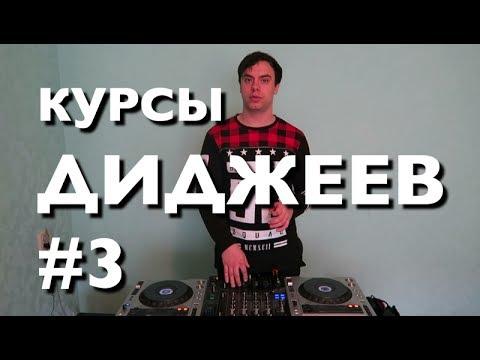 Курсы диджеев DJ онлайн. Урок 3. Эффекты. Pioneer