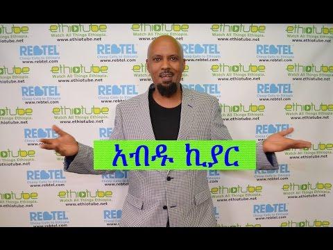 Ethiopia: EthioTube Presents Ethiopian Music Star Abdu Kiar - Part 1 of 3 | April 2016