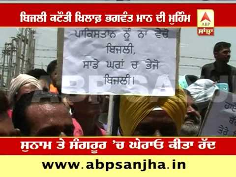 News Update: AAP & Bhagwant Mann's campaign against Power cuts in Punjab