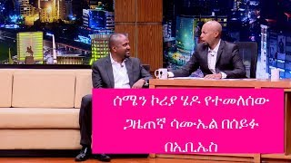 Seifu Fantahun : Talk With Reporter Magazine Journalist Samuel on Seifu Show - ቆይታ ሰሜን ኮሪያ ሄዶ የተመለሰው