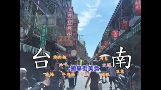 [台南旅遊美食] 帶你走進登上日本雜誌的台南國華街美食介紹