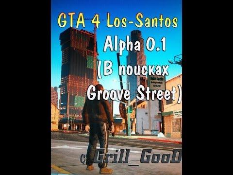 Нико Беллик в Лос-Сантосе!!(Альфа конверта карты GTA 5)