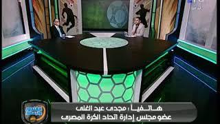 مجدي عبد الغني: «فيفا مش بيهزر وهيخصم من الزمالك 6 نقاط»