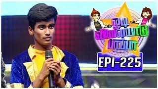 Odi Vilayadu Pappa | Season 5 - #225 | Sandeep Kumar - Dance Show | 09/08/2017| Kalaignar TV