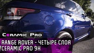 Range Rover   защита керамическим составом Ceramic Pro