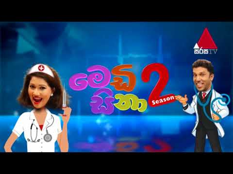 Medi Sina Sirasa TV 22nd July 2018 Ep 13 HD