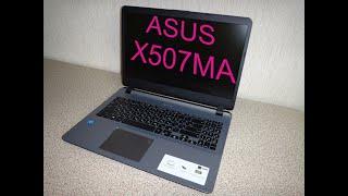 ОНЛАЙН ТРЕЙД.РУ — Ноутбук Asus VivoBook X507MA-EJ113 (90NB0HL1-M01930). Код товара: 1474453