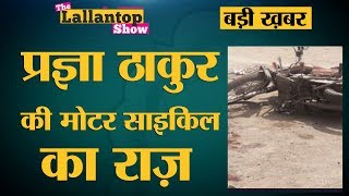क्या Sadhvi Pragya Thakur को Congress और ATS ने फंसाया था? The Lallantop