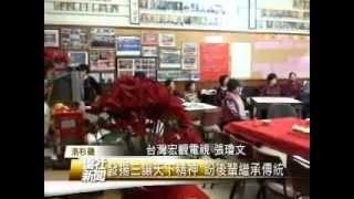 羅省至德三德公所新春祭祖活動 - 僑社新聞 03-06-12