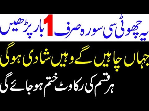 powerful wazifa for love marriage | pasand ki shadi ka wazifa | love back