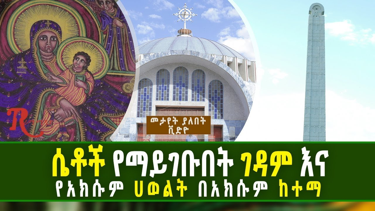 Monastery where women should not enter, and Axum's monument in Axum