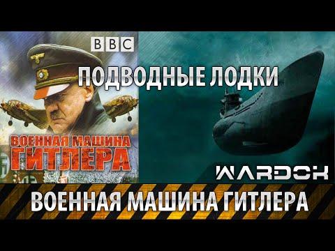 фильм про первую мировую войну подводные лодки