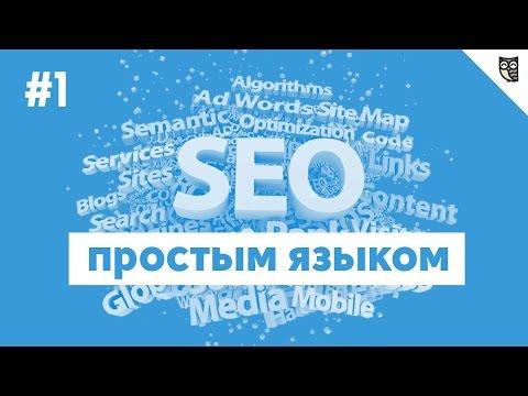 SEO простым языком - #1 - Продвижение сайта во поисковых системах