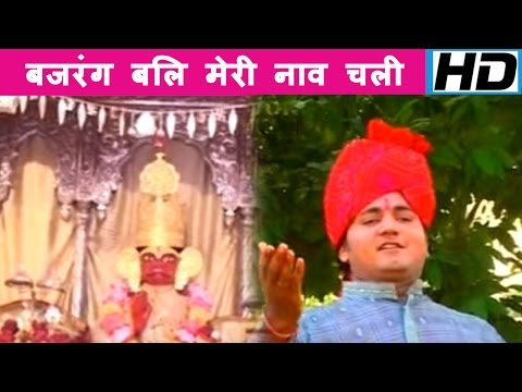 Bajrang bali meri nav chali [Hindi Hanuman Bhajan] by Rajendra Jain