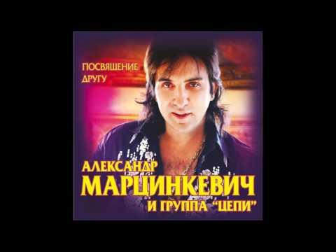 Александр Марцинкевич и группа Цепи - А как же я