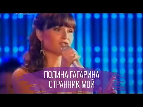 Полина Гагарина - Странник (live)