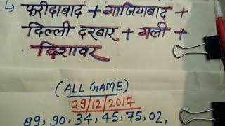 29/12/2017 fd/gz/gali/disawar/delhi darbar All game play