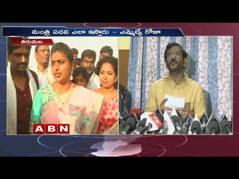 YCP MLA Roja Serious on Somireddy Comments over YS Jagan Praja Sankalpa yatra | ABN Telugu