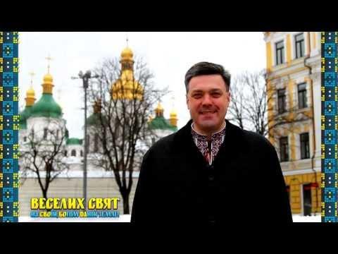 Різдвяне привітання Олега Тягнибока