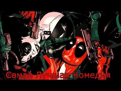 Deadpool - Самая лучшая комедия