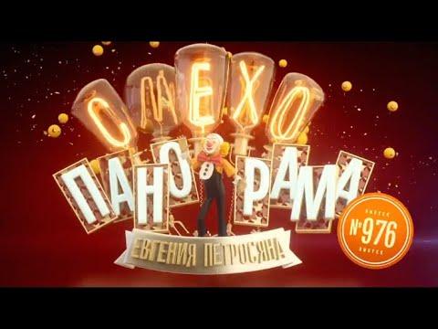 Смехопанорама Евгения Петросяна. Выпуск от 24.02.19