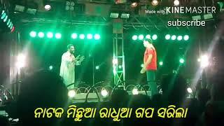 download lagu Jatra Michua Radhua Gapa Sarila Title Song gratis