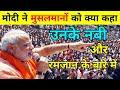 Mann Ki Baat Ramzan Ki Yaad || मन की बात रमजान 2018 #PM INDIA Narendra Modi