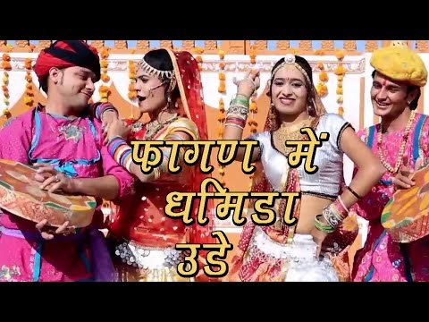 Rajasthani Popular Fagan Song | 'fagan Mein Dhamida Udhe' Full Video Song | Marwadi Fagun Songs video